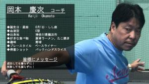 テニススクール・ノア 横浜センター南校 コーチ 岡本 慶次