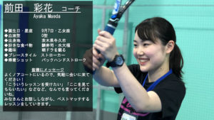 テニススクール・ノア 横浜センター南校 コーチ 前田 彩花