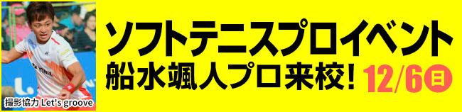 ソフトテニスプロイベント 船水颯人プロ来校!